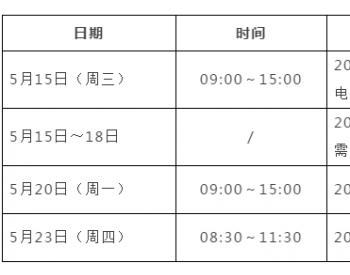 安徽省2019年6月份月度交易时间安排