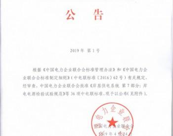 中电联2019年第1号公告 批准36项电力行业标准