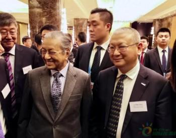 "<em>李振国</em>总裁受邀出席马来西亚总理马哈蒂尔""一带一路""专场会议并发言"