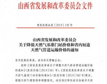 山西省发展和改革委员会关于降低天然气基准门站价格和省内短途<em>天然气管道运输价格</em>的通知