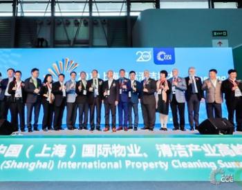 2019上海国际物业展开幕,众嘉宾星耀新国际