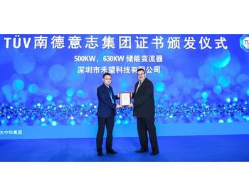 上海采日能源<em>光储</em>一体机获TÜV南德认证证书