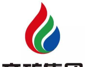 兖矿集团5月1日起启用全新LOGO