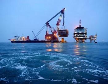 去年我国海洋油气业实现增加值同比增3.3%