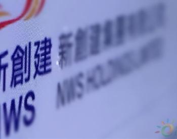 <em>苏伊士</em>新创建收购澳实中国 计划每年两个危废管理项目