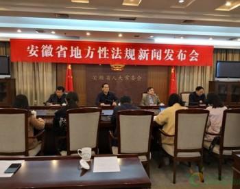 《安徽省城镇<em>燃气管理条例</em>》新闻发布会在合肥举行