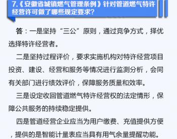 【解读】《安徽省城镇<em>燃气管理条例</em>》问答