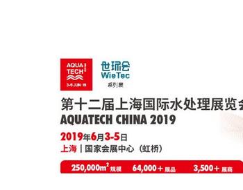 """上海<em>国际水展</em>搭建超大规模平台共践""""一带一路""""绿色发展机遇"""