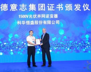 科华恒盛1500V光伏<em>并网逆变器</em>获TÜV南德认证证书