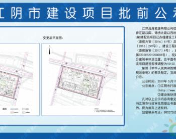江苏泓海能源有限公司的江阴<em>液化天然气</em>集散中心LNG<em>储配站</em>项目变更批前公示
