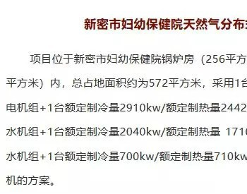 河南郑州新密市集中推进天然气<em>分布式能源</em>项目