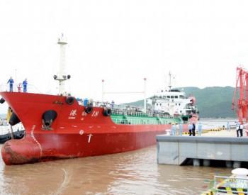 中化兴中岙山基地5000吨级油码头(6号<em>泊位</em>)交工投入试运行