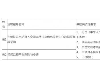 招标 | 平阴县东阿镇村级光伏扶贫电站接入全国光伏扶贫信息监测中心数据采集器和视频监控平台采购与<em>安装项目招标</em>公告