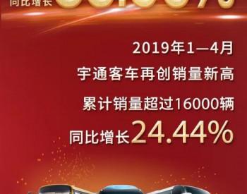 <em>宇通</em>4月销量同比增长83.55%大型<em>客车</em>单月暴增1.5倍