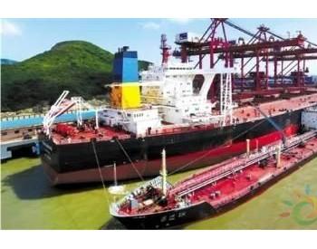 浙江自贸区前4月<em>船用燃油</em>供应量稳步增长