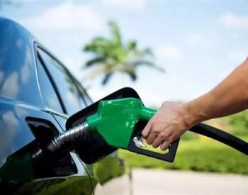 天津市:92号乙醇汽油最高零售价调整为7.08元/升 0号柴油最高零售价调整为6.72元/升