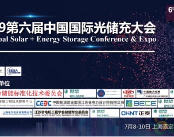 2019第六届中国国际<em>光储充</em>大会(6thGES)将于7月8-10日在上海召开