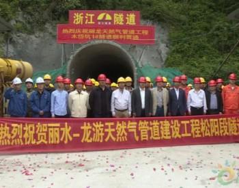 松阳天然气管道建设项目隧道工程全境贯通