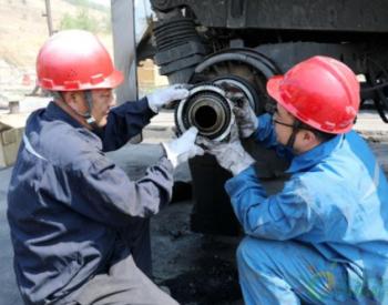 <em>平庄煤业</em>矿建工程分公司技改载重汽车轴颈与轴承磨损提工效保安全