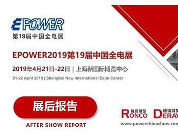 EPOWER全电展 | 第十九届展况如何?这份展后报告为您解答!