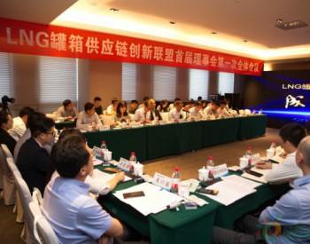 国内首个<em>LNG罐箱供应链</em>创新联盟在济南成立