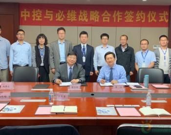 必维与浙江<em>中控</em>签订战略协议 共助流程工业安全