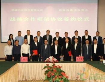 <em>招商轮船</em>与荣盛石化签署战略合作协议