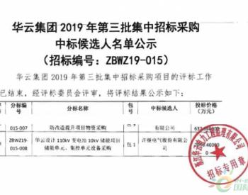 招标 | 许继集团成功中标浙江省首批电网侧储能项目