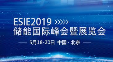ESIE2019儲能國際峰會暨展覽會