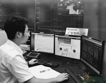 我国首次电力现货交易结算在南方市场实施!