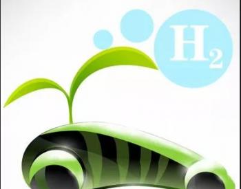 德州首批30辆<em>氢能示范车辆</em>投入运营