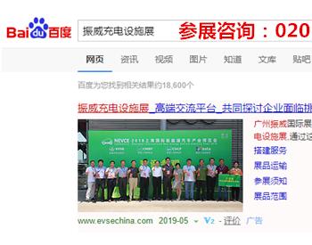 聚焦8月<em>上海充电设施展</em>,全方位轰炸式宣传来袭!