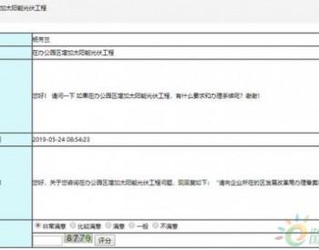 广州市发改委回复关于在办公园区增加太阳能<em>光伏工程</em>如何办理手续的问题