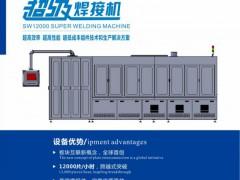 广东SW12000超级串焊机板块互联高效组件焊接设备