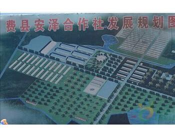 临沂市费县新型职业农民创建山东首家沼气发电并网仪式即将启动