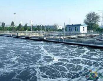 <em>中国光大水务</em>附属拟投资建设南京工业废水处理二期项目