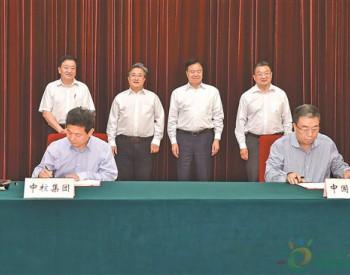 中国石油与中核集团签署合作协议