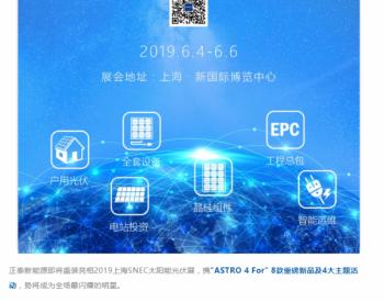"""正泰新能源将携""""ASTRO 4 For""""系列400W+组件亮相上海SNEC<em>太阳能光伏展</em>"""