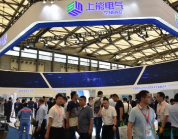 "SNEC |【越上能 越平价】上能电气""大科技""惊艳亮相2019上海SNEC"