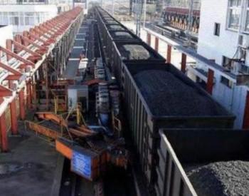 煤炭大省山西结构调整 将影响全国形势