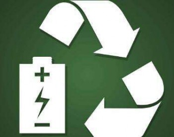 <em>动力电池退役</em>潮来袭 共建回收体系或是好出路