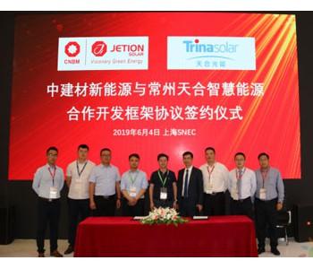 SNEC 2019展会捷报-中建材新能源与天合智慧能源签署合作开发框架协议