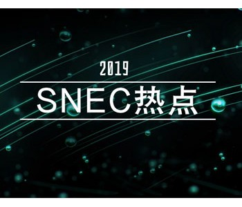 现场!77家光伏企业闪耀SNEC!