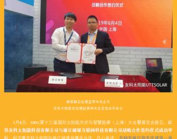 直击SNEC | 友科与碳银户用BIPV合作签约仪式圆满成功