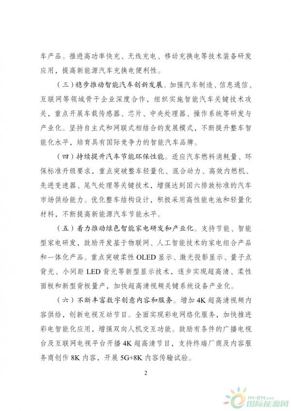 国际资讯_发改委:不得对新能源车限行限购 已实行的应当取消-中国能源 ...