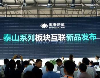 海泰新能:聚力高效組件輸出 迎接平價上網挑戰