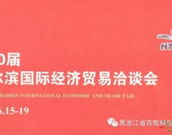 第六届中俄博览会、第三十届哈洽会生物质专区暨第三届中国(哈尔滨)国际<em>生物质能源</em>技术及装备展邀请函