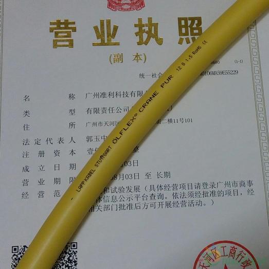 0045211 ÖLFLEX® CRANE PUR 12G1,5.NO
