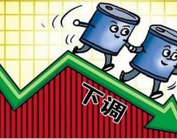 国内油价按机制下调 每吨分别降低465元和445元