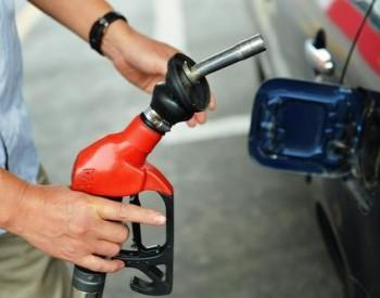 北京市:92号汽油由每升6.75元 降低0.38元
